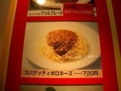 どんな曲だろう、スパゲッティポロネーズ。