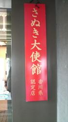 香川県認定店ってすごいよね