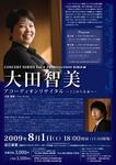 Tomomi600.jpg